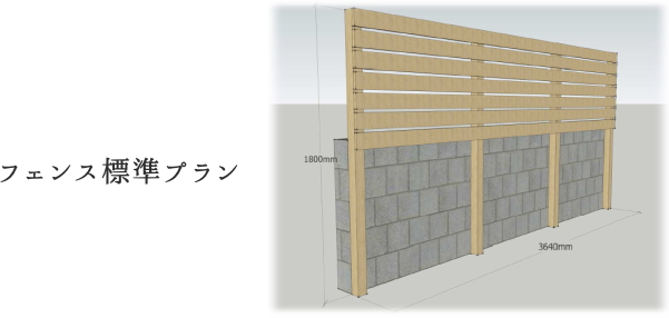 st-fence