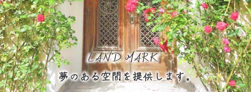 LAND MARK 夢のある空間を提供します。